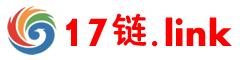 17链 - 网站收录_友情链接_自助链
